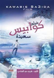 رواية كوابيس سعيدة شريف عبد الهادي