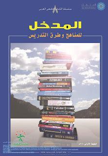 تحميل كتاب المدخل للمناهج وطرق التدريس pdf