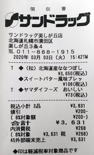 サンドラッグ 美しが丘店 2020/3/3 のレシート