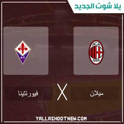 مشاهدة مباراة ميلان وفيورنتينا بث مباشر اليوم 22-02-2020 في الدوري الإيطالي
