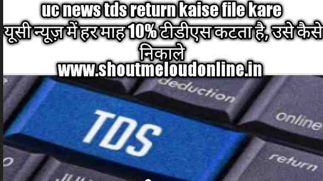 uc news tds return kaise file kare