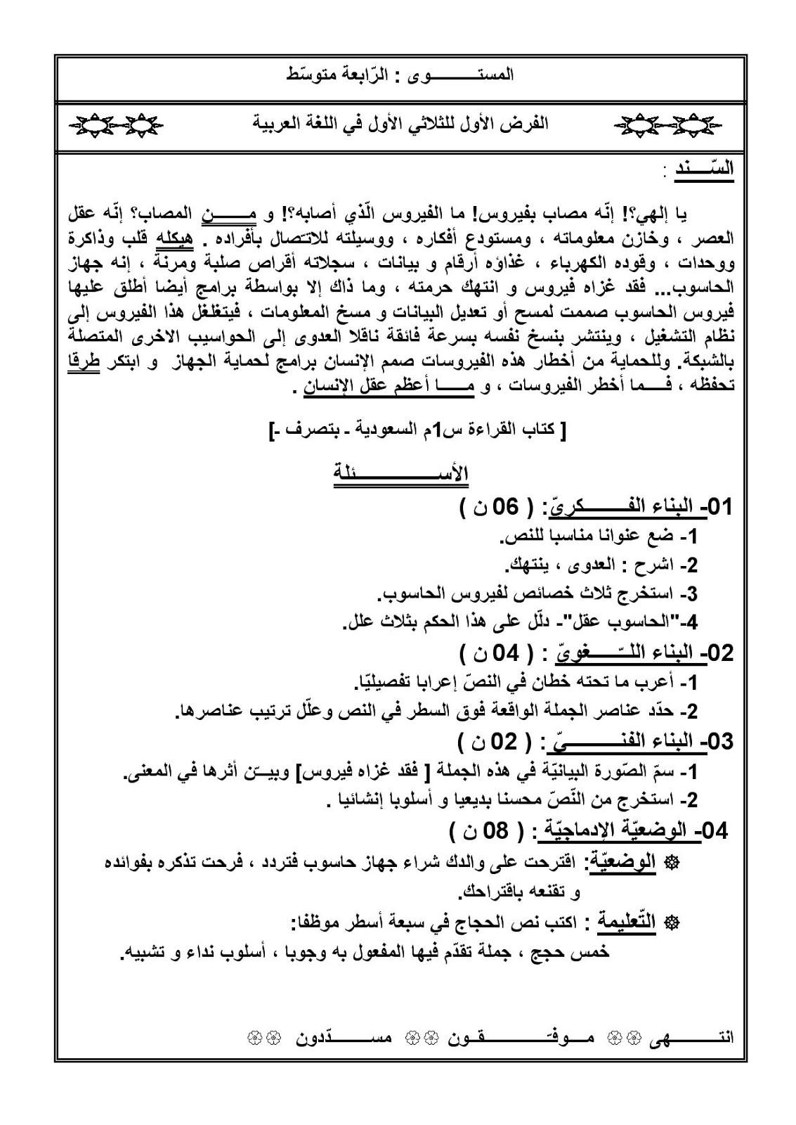 الفرض الاول للثلاثي الأول في اللغة العربية