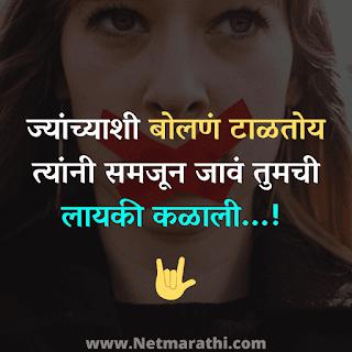 Status-in-Marathi