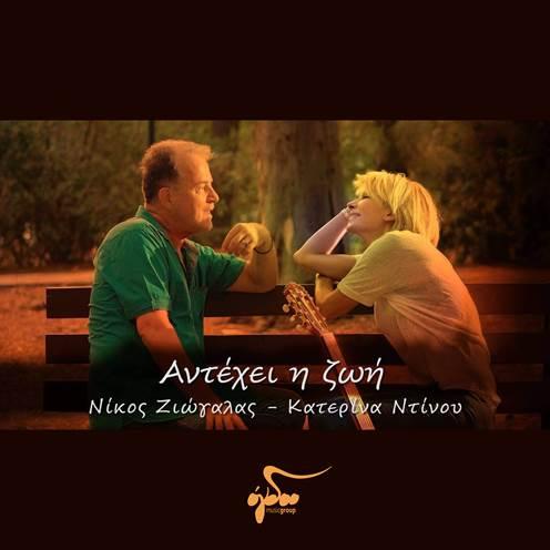 Νίκος Ζιώγαλας & Κατερίνα Ντίνου: Αντέχει Η Ζωή | Νέο τραγούδι