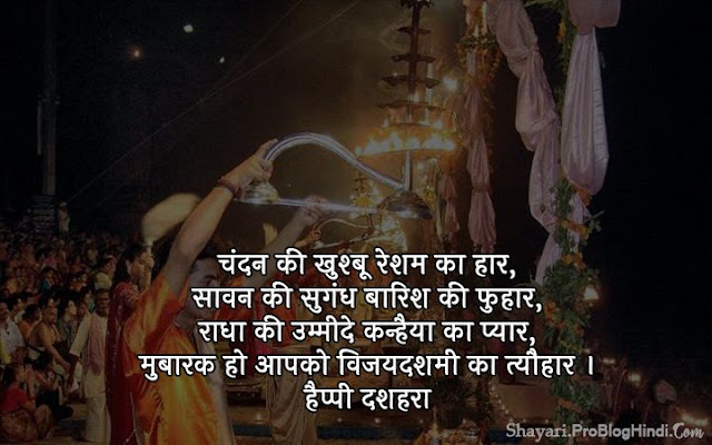happy dussehra hindi shayari