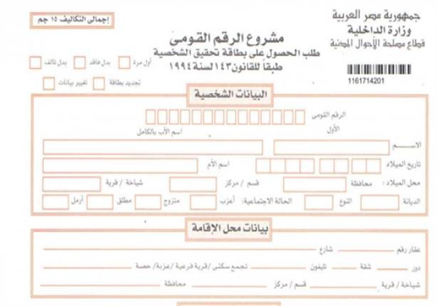 تجديد البطاقة الشخصية الرقم القومي الخطوات والعقوبات علي موقع وزارة الداخلية مصلحة الاحوال المدنية