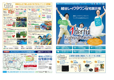 越谷レイクタウン住宅展示場8月キャンペーン