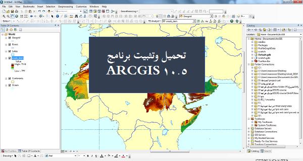 تحميل وتثبيت برنامج ArcGIS10.5 تنزيل برابط مباشر