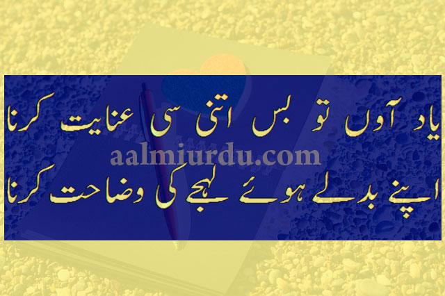 yaad aau to itni si inayat karna , urdu ghazal shayari