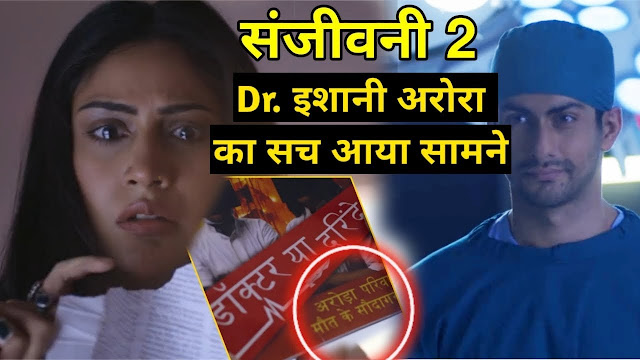 EXPOSE : Dr.Ishani's big mistake expose Sid before wrong person Vardhan in Sanjivani 2
