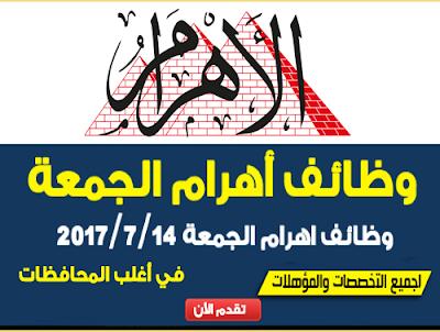 وظائف الاهرام 14/7/2017 ,اعلانات وظائف من جريدة الاهرام 14/7/2017
