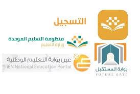 خطوة بخطوة كل ما تريد معرفته عن المنظومة التعليمية الموحدة فى السعودية