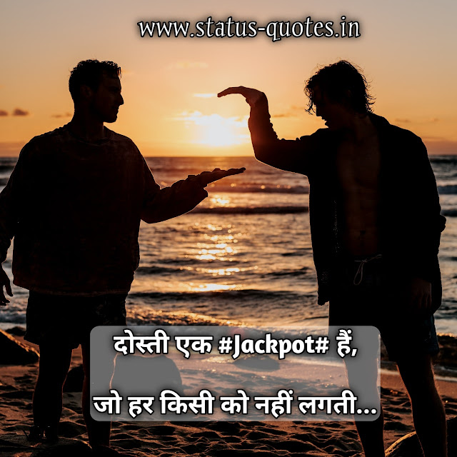 2 Lines Dosti Status In Hindi