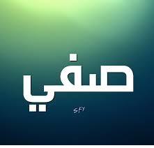 معنى أسم صفى وكتابته باللغة الإنجليزية 2019