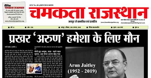 दैनिक चमकता राजस्थान 25 अगस्त 2019 ई-न्यूज़ पेपर
