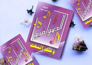 تحميل pdf كتاب الصولفيج وعلم النغم تأليف السيد عبده