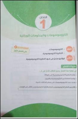 كتاب الامتحان احياء تانية ثانوى
