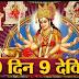 9 देवियों के लिए इन 9 मंत्रों का करें जाप,  नवरात्रि में हर मनोकामना होगी पूर्ण