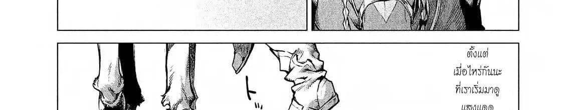 อ่านการ์ตูน Henkyou no Roukishi - Bard Loen ตอนที่ 7 หน้าที่ 72