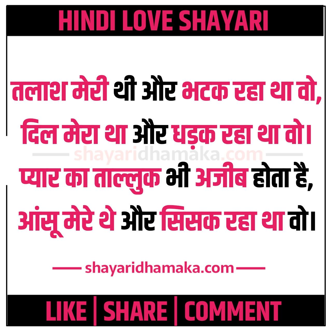 तलाश मेरी थी और - Hindi Love Shayari