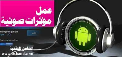 10 تطبيقات مجانية للأندرويد والآيفون لعمل مؤثرات صوتية