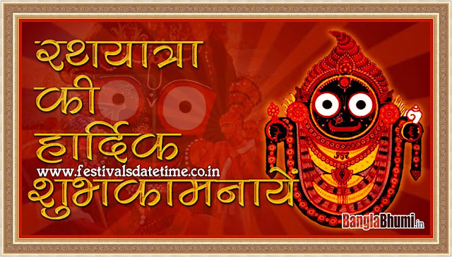 Rath Yatra Hindi Wishing Wallpaper Free Download No.M