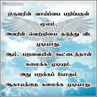 தமிழ் மோட்டிவேஷன் சிந்தனை