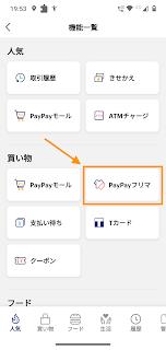 PayPayアプリのスクリーンショット