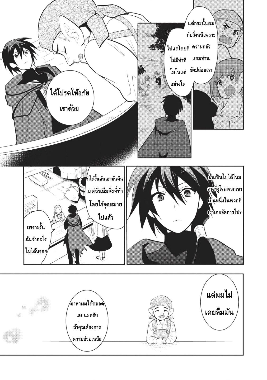 อ่านการ์ตูน Maou no Ore ga Dorei Elf wo Yome ni Shitanda ga Dou Medereba Ii ตอนที่ 4 หน้าที่ 15
