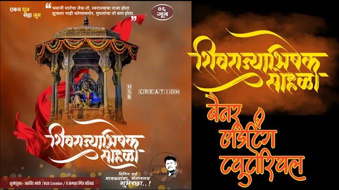 shivrajyabhishek sohala banner editing | shiv rajyabhishek photo editing | shiv rajyabhishek shohla