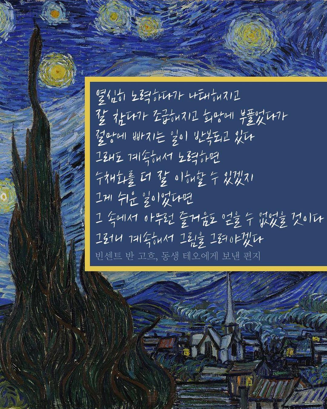 계속해서 그림을 그려야겠다 - 빈센트 반 고흐(Vincent van Gogh), 동생 테오에게 보낸 편지