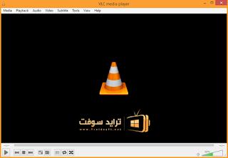 قم بتنزيل VLC Player 2019 مجانًا