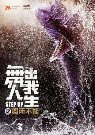 Step Up China 2019 Full Movie Download Hindi Dubbed HDRip 720p