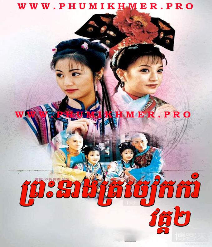 Preah Neang Trocheak Kam Vak II [Ep.01-05]