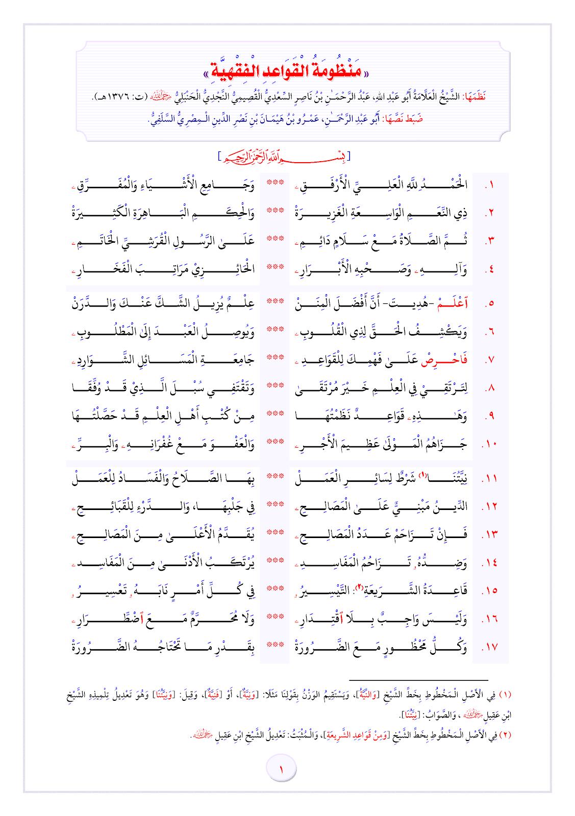 الممتع في القواعد الفقهية pdf