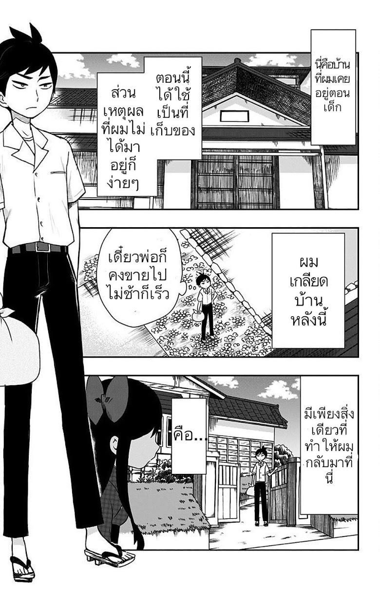 Shouwa Otome Otogibanashi - หน้า 1