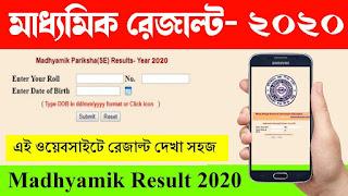 মাধ্যমিক রেজাল্ট ২০২০ (WBBSE Madhyamik Result 2020)