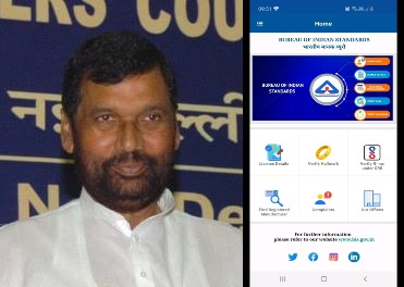 Government launched gold purity checker BIS Care App [2020]