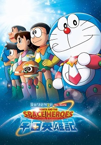 Watch Doraemon: Nobita and the Space Heroes Online Free in HD