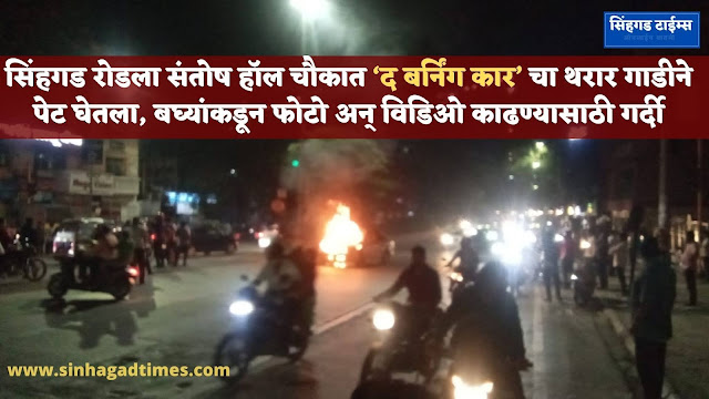The-vehicle-caught-fire-at-Santosh-Hall-Chowk-on-Sinhagad-Road