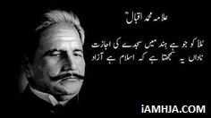 allama iqbal poetry sad
