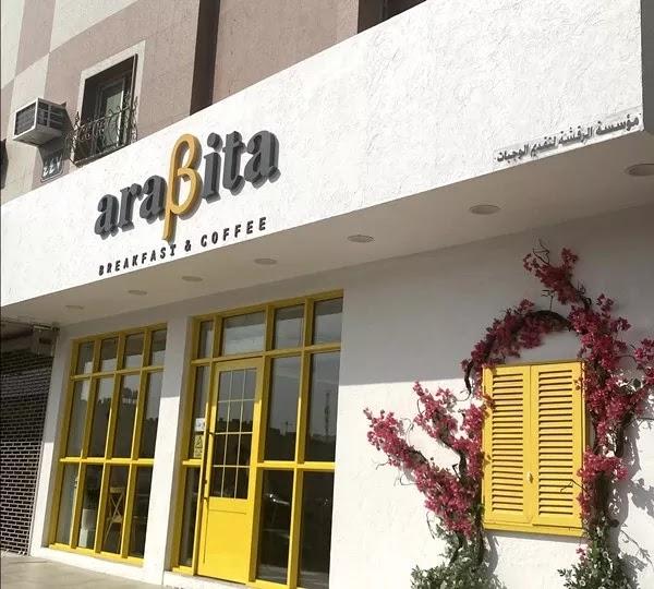 مطعم ارابيتا - araBita الرياض | المنيو ورقم الهاتف والعنوان