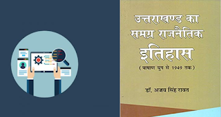 Uttarakhand Ka Rajnaitik Itihas Book - Download PDF