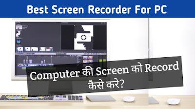 Computer की Screen Record कैसे करे? - Screen Recorder For PC