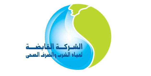 وظائف شركة مياه الشرب والصرف الصحي للدبلومات / ثانوية عامة / معاهد تجارية 2019