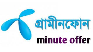 grameenphone minute offer   gp minutes offer   gp minute offer list   gp minute package