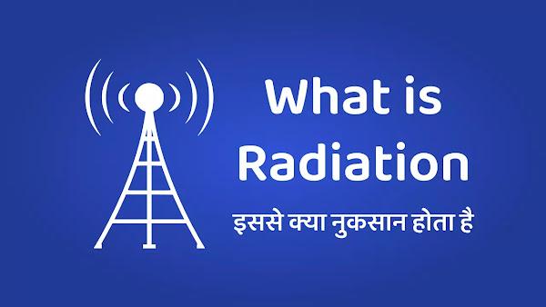 Radiation Kya hai • Radiation Therapy in hindi • Radiation Se Kya Nuksan Hota Hai