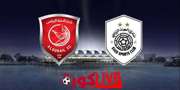 مشاهدة مباراة السد والدحيل بث مباشر بتاريخ 17-08-2019 كأس السوبر القطري