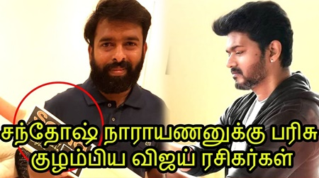 Vijay's surprise for Santhosh Narayanan, fans confused
