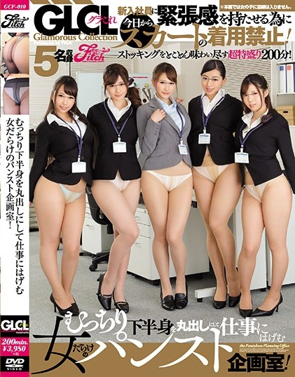 GCF-010 New The Pantyhose Employees